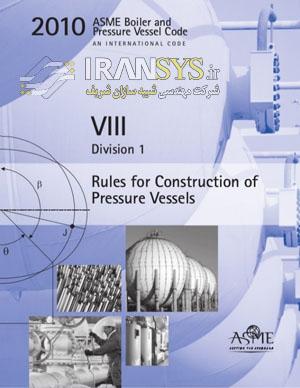 دوره آموزشی طراحی مخازن تحت فشار با استفاده از کد ASME Sec. VIII div. i و نرم افزار PVElite